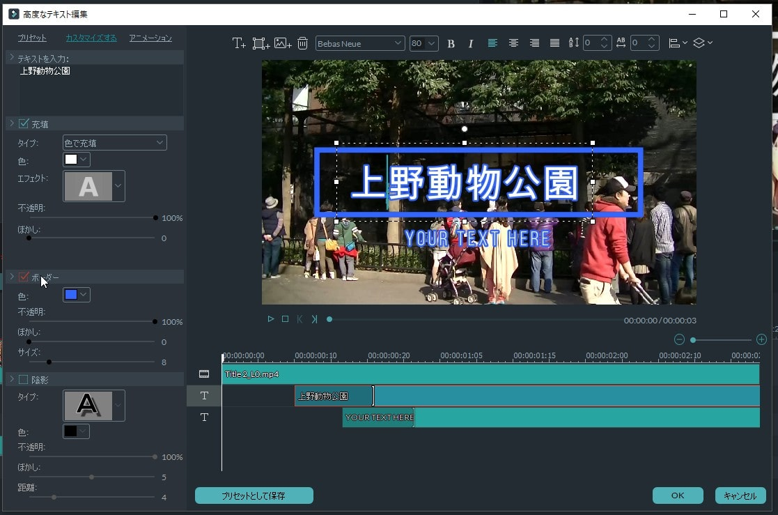 動画編集ソフト Filmora(フィモーラ)のテキストテロップクレジットのデザイン編集