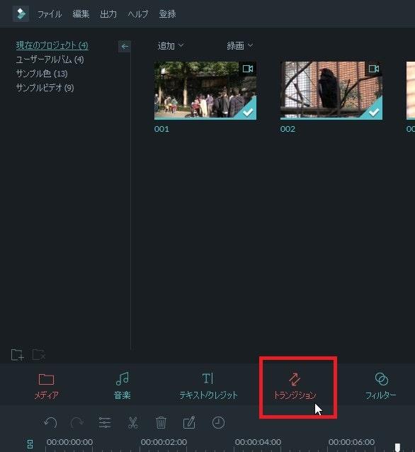 動画編集ソフト Filmora(フィモーラ)トランジション