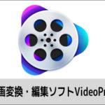動画変換・編集ソフトVideoProcレビュー 各種機能解説