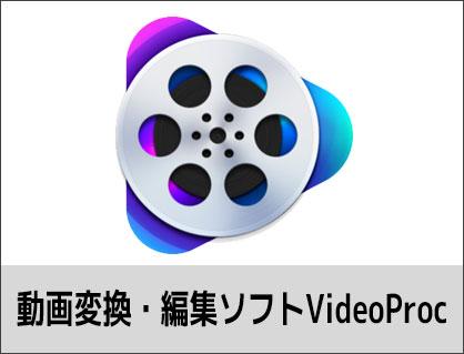 動画変換ソフトVideoProcレビュー 各種機能解説