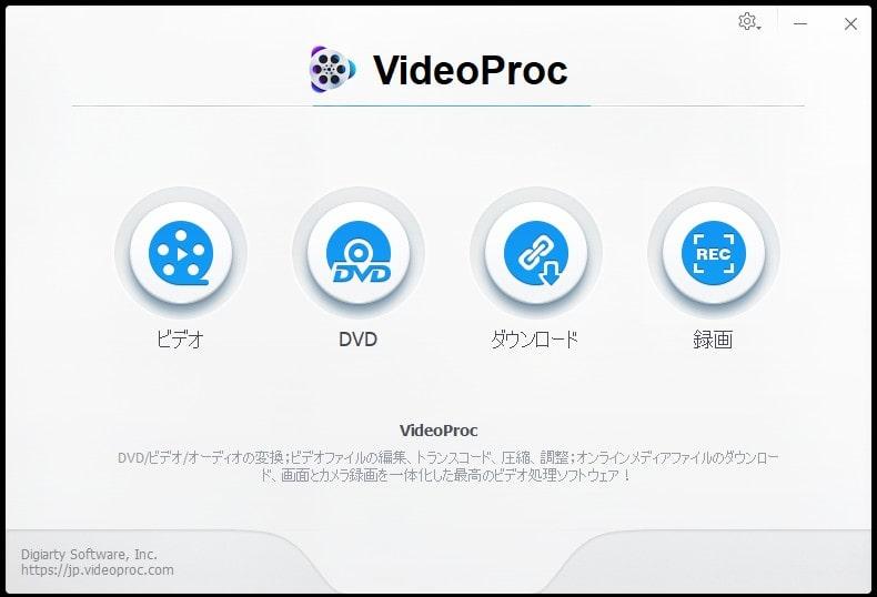 動画変換・編集ソフトVideoProc