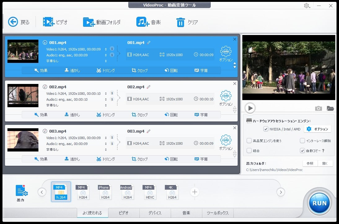 圧縮画面 動画変換・編集ソフトVideoProc