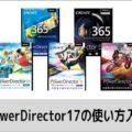 PowerDirector17の使い方(1) 機能の紹介 動画編集ソフト パワーディレクター入門