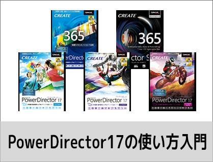 PowerDirector17の使い方(2) 基本的なカット編集と書き出しの方法 動画編集ソフト パワーディレクター入門