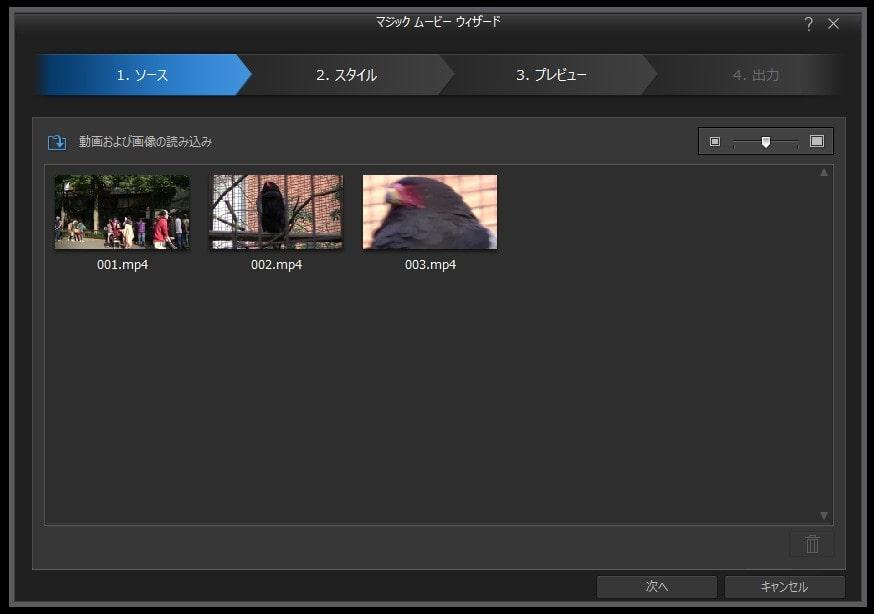 自動ーモード マジックムービーウィザード PowerDirector17の使い方
