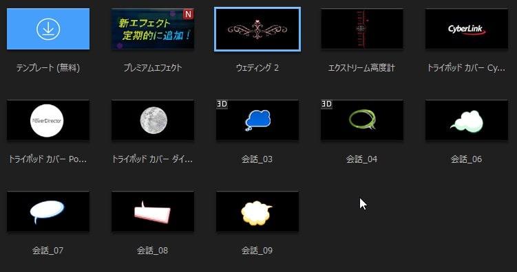 ビデオオーバーレイ PowerDirector17の使い方