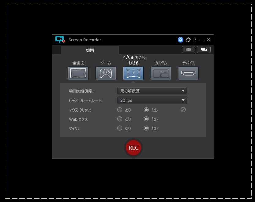 ScreenRecorder PowerDirector17の使い方