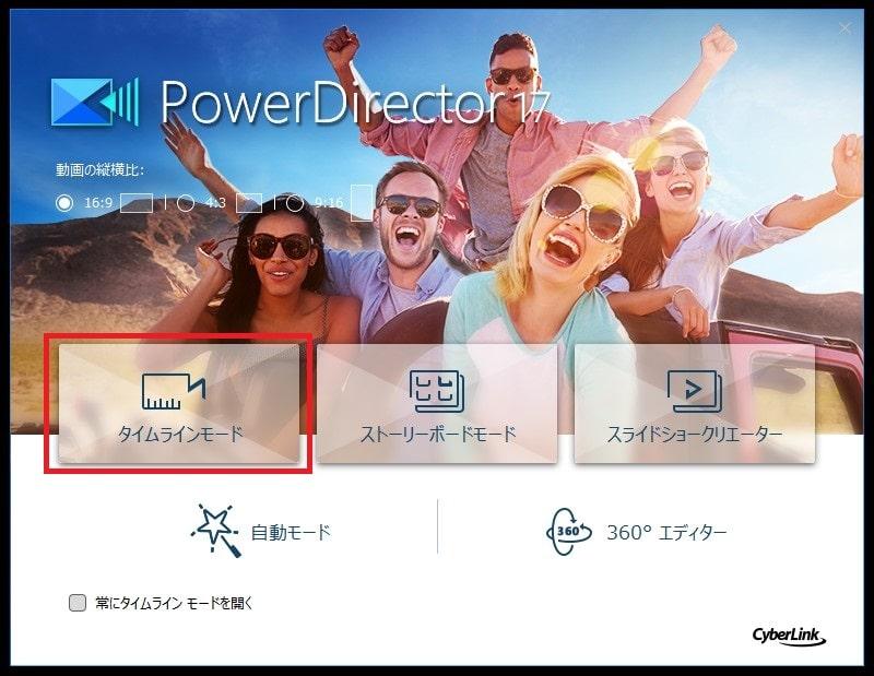 タイムラインモード PowerDirector17の使い方