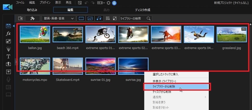 写真サンプルの削除 PowerDirector17の使い方