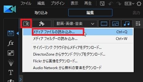 メディアファイルの読み込み PowerDirector17の使い方