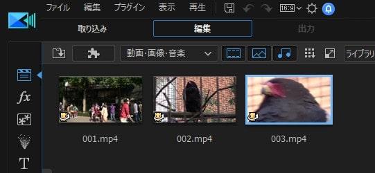 動画ファイルの読み込み PowerDirector17の使い方