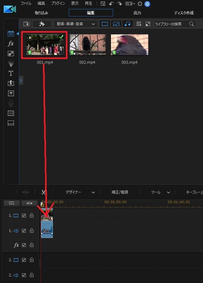 動画ファイルのタイムラインへの読み込み PowerDirector17の使い方