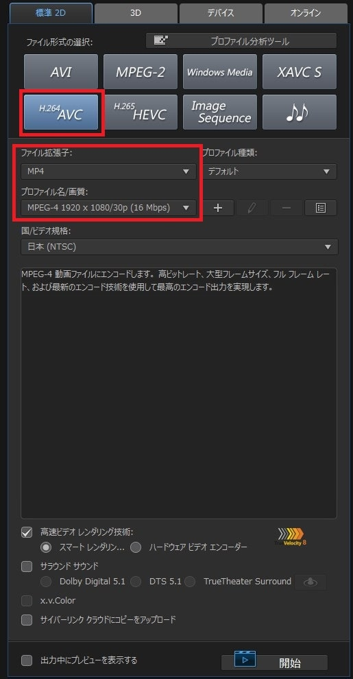 出力設定画面 PowerDirector17の使い方