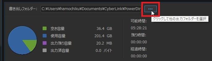 ファイルの保存先 PowerDirector17の使い方