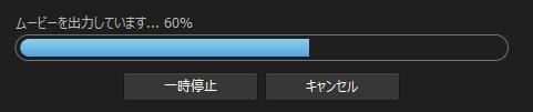 レンダリングの開始 PowerDirector17の使い方