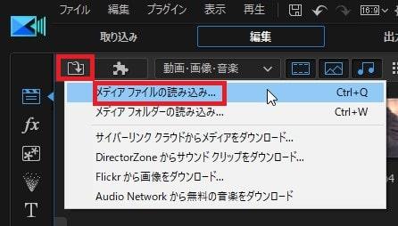 メディアファイルの読み込みボタン PowerDirector17の使い方