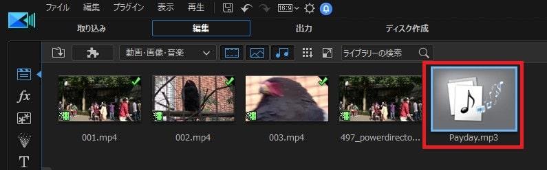 BGM音楽ファイル PowerDirector17の使い方