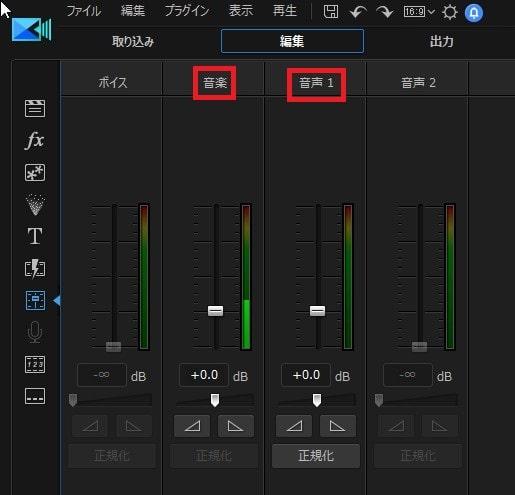 音声ミキシングルーム PowerDirector17の使い方