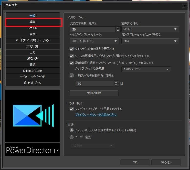 基本設定画面 PowerDirector17の使い方