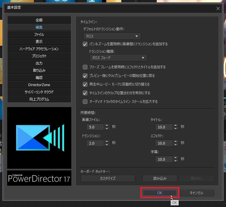 デフォルトのトランジション動作 PowerDirector17の使い方