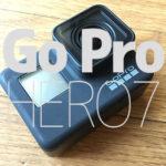 【レビュー】GoPro HERO7スペック比較 おすすめのアクション・ウェアラブルカメラ