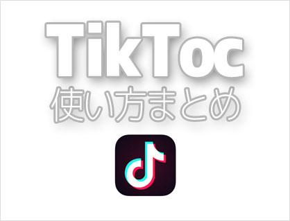 Tik Tok(ティックトック)の使い方 視聴方法 動画撮影編集 保存 公開まとめ