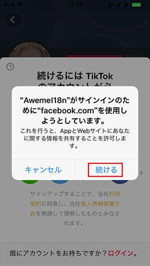 Tik Tok新規アカウント作成