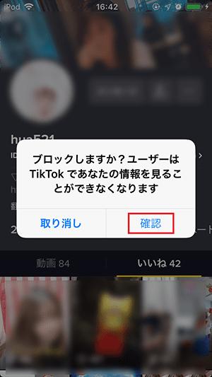 ユーザーをブロック Tik Tokプロフィールページ