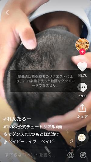 他ユーザーの動画をダウンロード Tik Tok