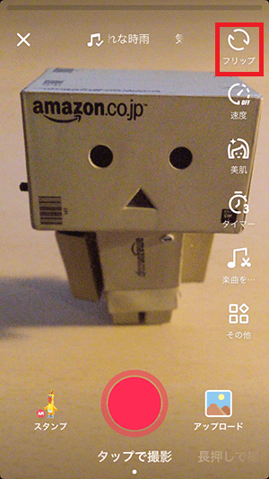 フリップ イン/フロントカメラの切り替え方 Tik Tok