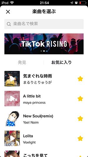 お気に入り 楽曲を選ぶ Tik Tok