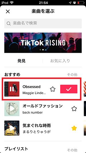 楽曲を再生 Tik Tok
