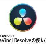 DaVinci Resolveの使い方(1)機能の紹介 動画編集フリーソフトダヴィンチリゾルブ入門