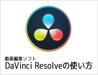 DaVinci Resolveの使い方(3) 基本的なカット編集と書き出し 動画編集フリーソフトダヴィンチリゾルブ入門 Windows Mac Linux