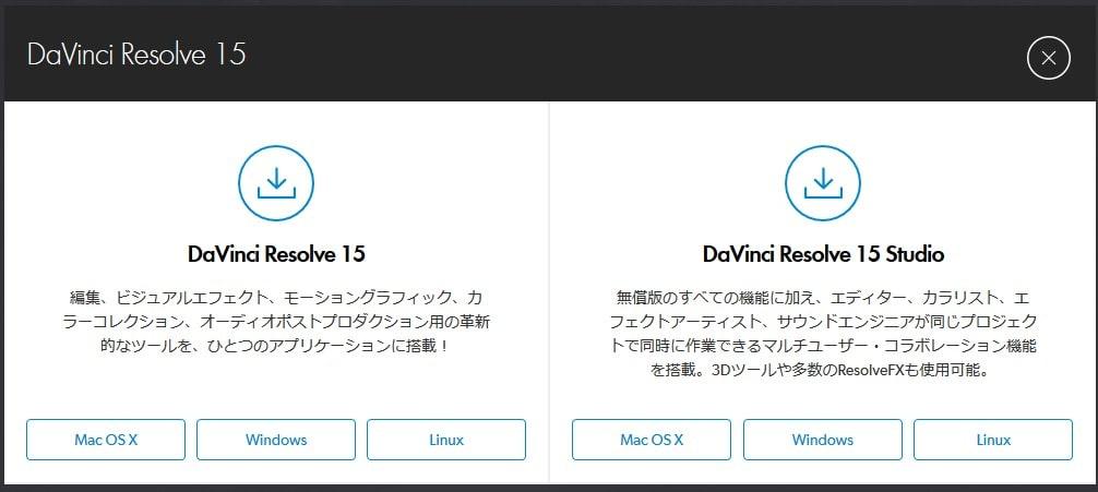 動画編集ソフトDaVinci Resolveダウンロード