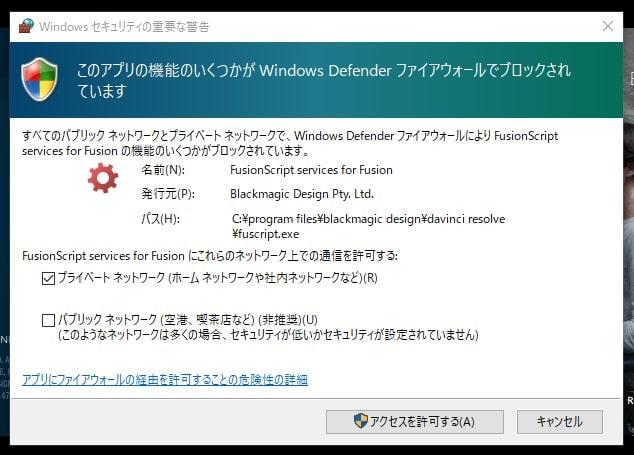 ファイアウォールのアクセス許可 編集ソフトDaVinci Resolve