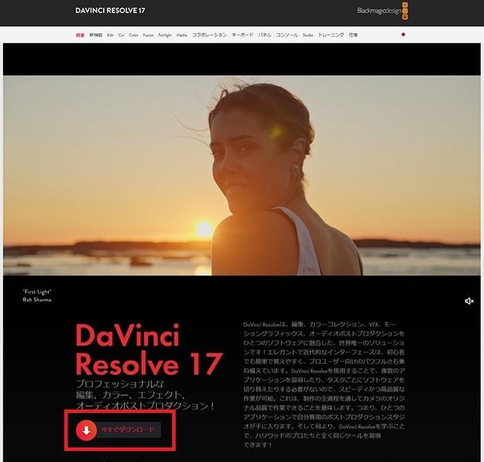 ダウンロードの仕方 DaVinci Resolve動画編集ソフト