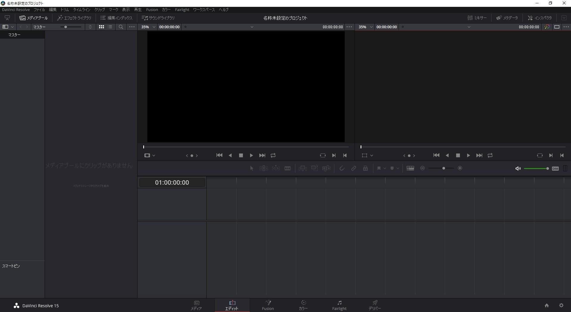 日本語化の手順 DaVinci Resolve動画編集ソフト