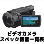 ビデオカメラスペック機能一覧表
