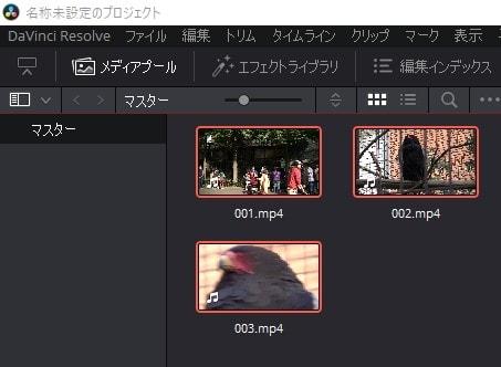 フレームレートの変更 DaVinci Resolve動画編集ソフト