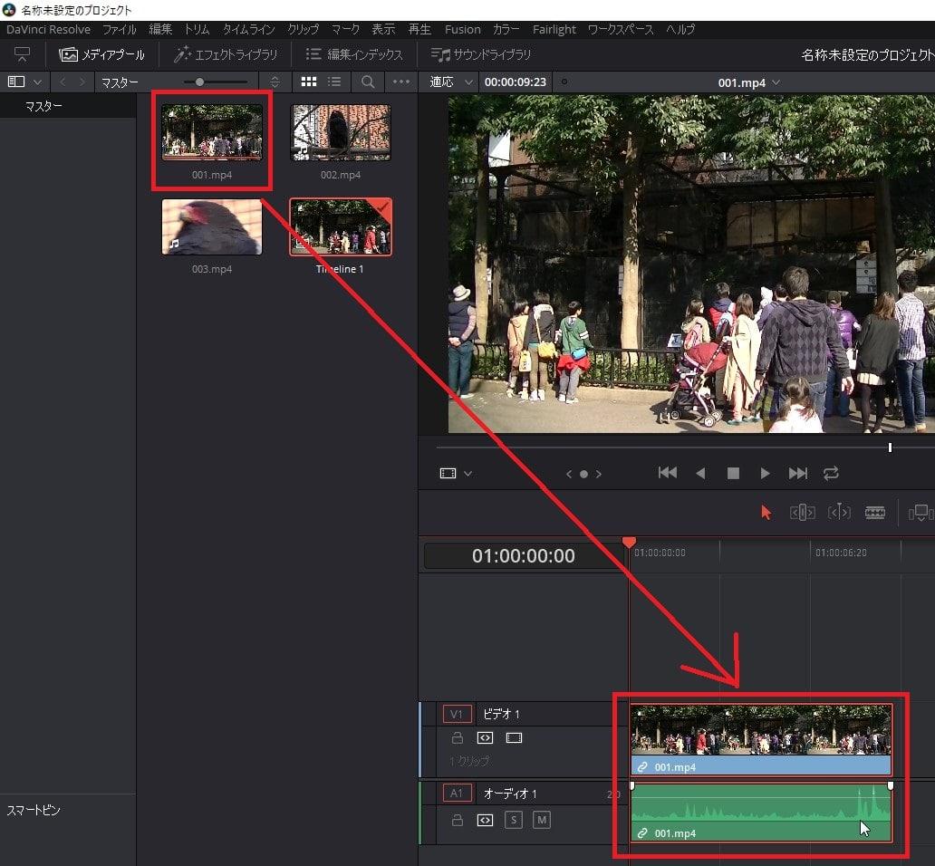 動画をタイムラインに読み込む方法 DaVinci Resolve動画編集ソフト