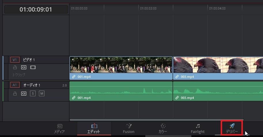 デリバーボタン DaVinci Resolve動画編集ソフト