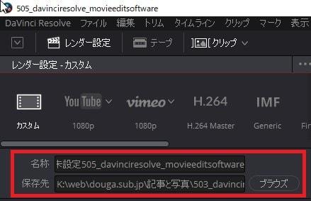 レンダー設定画面 DaVinci Resolve動画編集ソフト