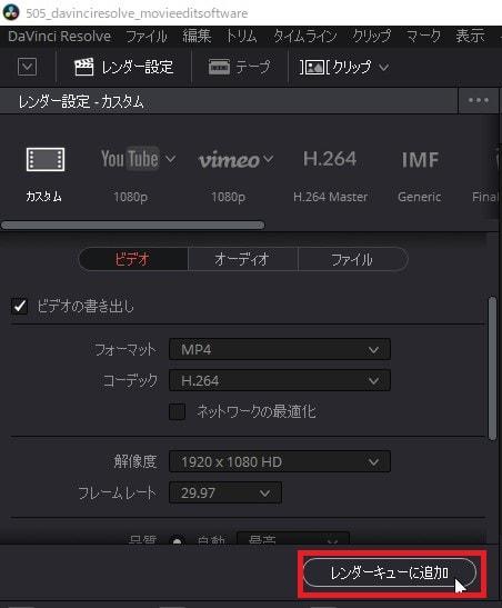 レンダーキューに追加 DaVinci Resolve動画編集ソフト