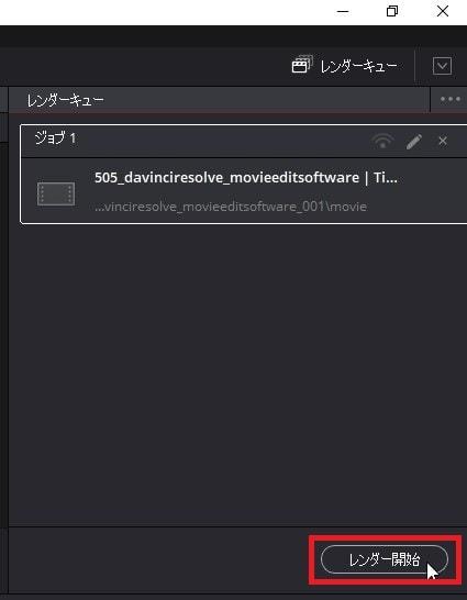 レンダー開始 DaVinci Resolve動画編集ソフト