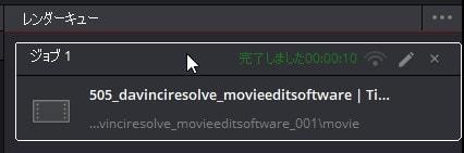 レンダー終了 DaVinci Resolve動画編集ソフト
