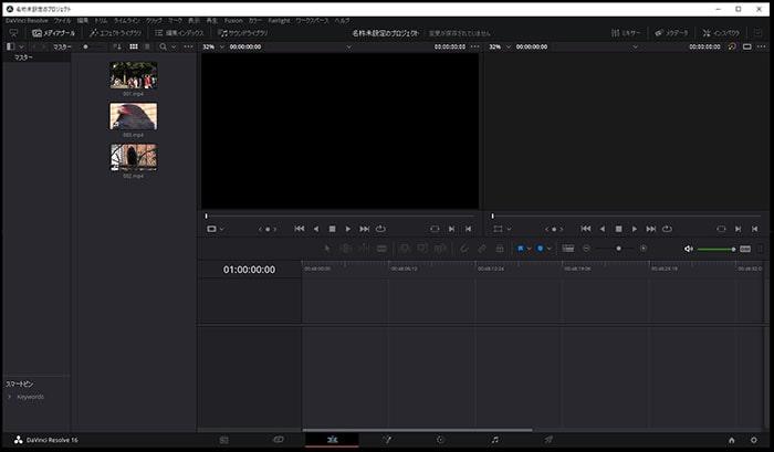 エディットモード DaVinci Resolve動画編集ソフト
