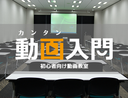 初心者向け動画編集ソフト・アプリの入門講座 カンタン動画入門教室