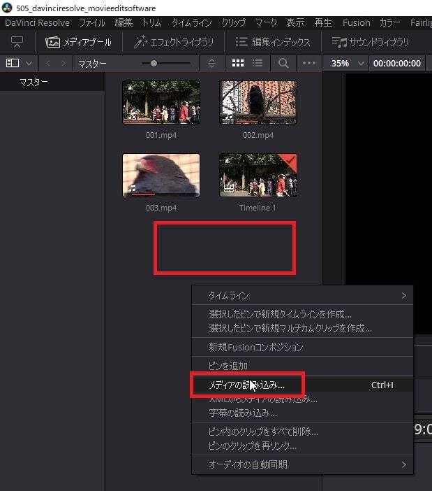 BGM音楽ファイルをプロジェクトに読み込む方法 DaVinci Resolve動画編集ソフト