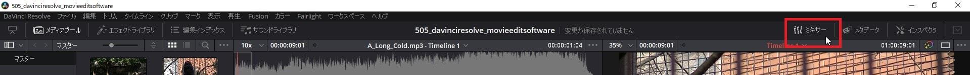 ミキサーで音量長をする方法 DaVinci Resolve動画編集ソフト